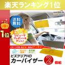 ビズクリアHDカーバイザー 2個組(VIZCLEAR HD CAR VISOR)昼...
