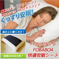 ハイブリッドFOBABO4快適安眠シート枕に敷くだけでグッスリ安眠!睡眠ホルモン「メラトニン」幸せホルモン「セロトニン」が増加送料無料!
