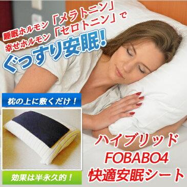 即納!プレゼント付き♪ハイブリッドFOBABO4 快適安眠シート 枕に敷くだけでグッスリ安眠! 睡眠ホルモン「メラトニン」幸せホルモン「セロトニン」が増加 送料無料!【RCP】
