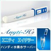 ハンディ水素水サーバー Anyti-H2 エニティH2/エニティ エイチツー 携帯水素水サーバ…