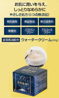 北川金箔馬油配合保湿クリーム+美容液ローション(オーガニックラベンダーの香り)安心の日本製金箔、馬油、カプセルコエンザイムQ10(ユビキノン)、プラセンタエキス、卵殻膜エキス