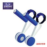 【スイングウエイト】SwingWeightsスイングウェイトを持って歩くだけで効率的な全身運動ができます!【RCP】