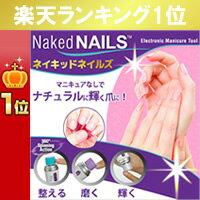 ネイキッドネイルズ(NakedNails)爪のお手入れは、これひとつでOK!簡単3ステップで、爪がぴかぴか!爪に優しく2週間輝きが持続!【RCP】