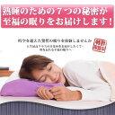 【スリープマージピロー】 ASMOT×クラボウ あす楽♪プレゼント付き♪300円OFFクーポン配布中!送料無料! 自然な寝姿勢を保つ頸部角…