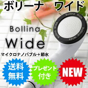 ボリーナ ホワイト シャワー プレゼント ポイント マイクロナノバブルシャワーヘッド