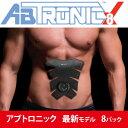 アブトロニックX8 アブトロニック エックスエイト アブトロニック エイトパッド エイトパック ジェルシート8枚付き♪ポイント10倍♪…