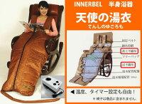 天使の湯衣てんしのゆごろも服を着たまま半身浴・冷え対策介護に寝袋タイプ半身浴器