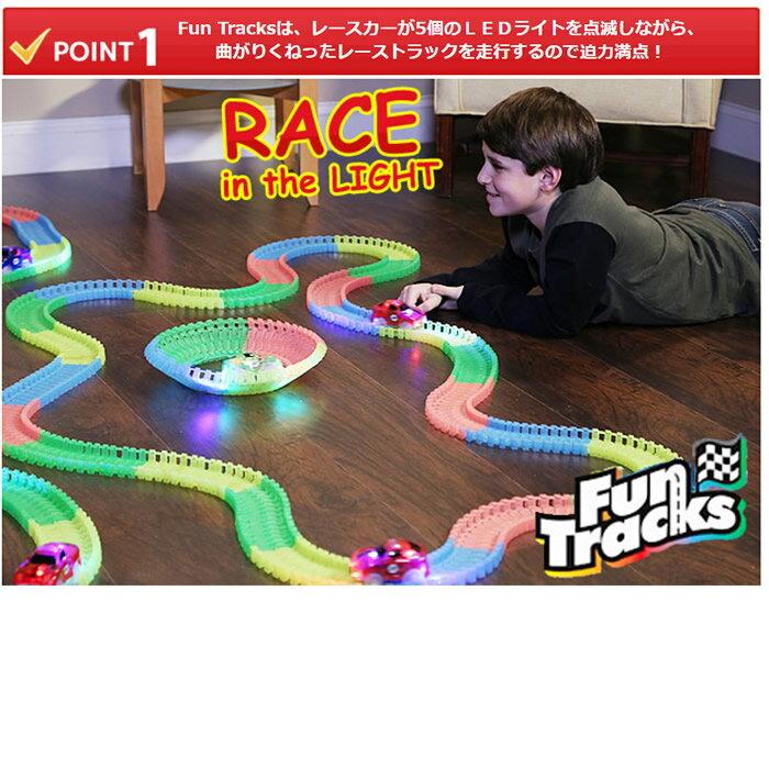 あす楽♪ファントラックス Fun Tracks FUN TRACKS お得な2セット 【レースカーの色 グリーンまたはレッド】ポイント20倍♪♪ お得なクーポン配布中!プレゼント付き♪ レーシング カー 光る車と光るレール カーレース レースカー トラック 正規品【RCP】