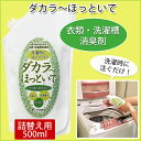 ダカラ〜ほっといて 詰替え用 500ml 衣類・洗濯槽消臭剤...