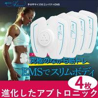 アブトロニックアレクサ(AbtronicAlexer)EMS腹筋筋トレ運動器具ダイエット二の腕ウエストお腹清潔感のあるホワイトカラーのアブトロニックアレクサは、女性にも使い易い手の平サイズ。メール便で送料無料(代金引換不可)【RCP】【正規品】