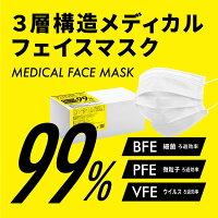 3層構造メディカルフェイスマスク50枚入りMEDICALFACEMASKBFE細菌ろ過率PFE微粒子ろ過率VFEウイルス濾過率99%