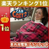 即納!緊急値下げ 50%OFF! カーコージィ 2 ポイント10倍!CAR COZY 2 車内用 電気 ブランケット 電気 毛布 自動OFFタイマー機能付き 自動温度調節機能付きだから車内の温度に合わせて最適温度で体はポカポカ!正規輸入元 【RCP】