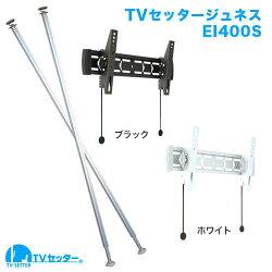 TVセッタージュネスEI400Sサイズ