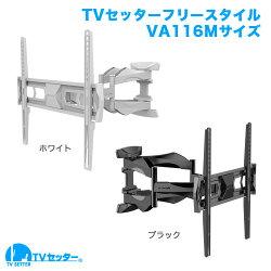 TVセッターフリースタイルVA116M