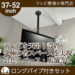 TVセッターハングGP102Mサイズロングパイプセット