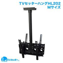TVセッターハングHL202M/LB
