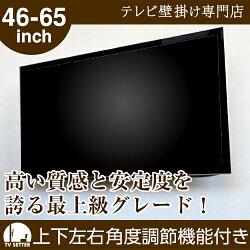 TVセッターハイラインUD111Lサイズ