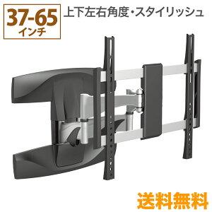 STARPLATINUM TVセッター 壁掛けテレビ 壁掛け金具 スタイリッシュアーム 37-65インチ対応 TVセッターアドバンスPA124 M/Lサイズ TVSADPA124M