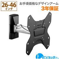 テレビ 壁掛け アーム式 26-46インチ対応 テレビ 壁掛け 金具 TVセッターアドバンスMR111 Sサイズ TVSADMR111SC