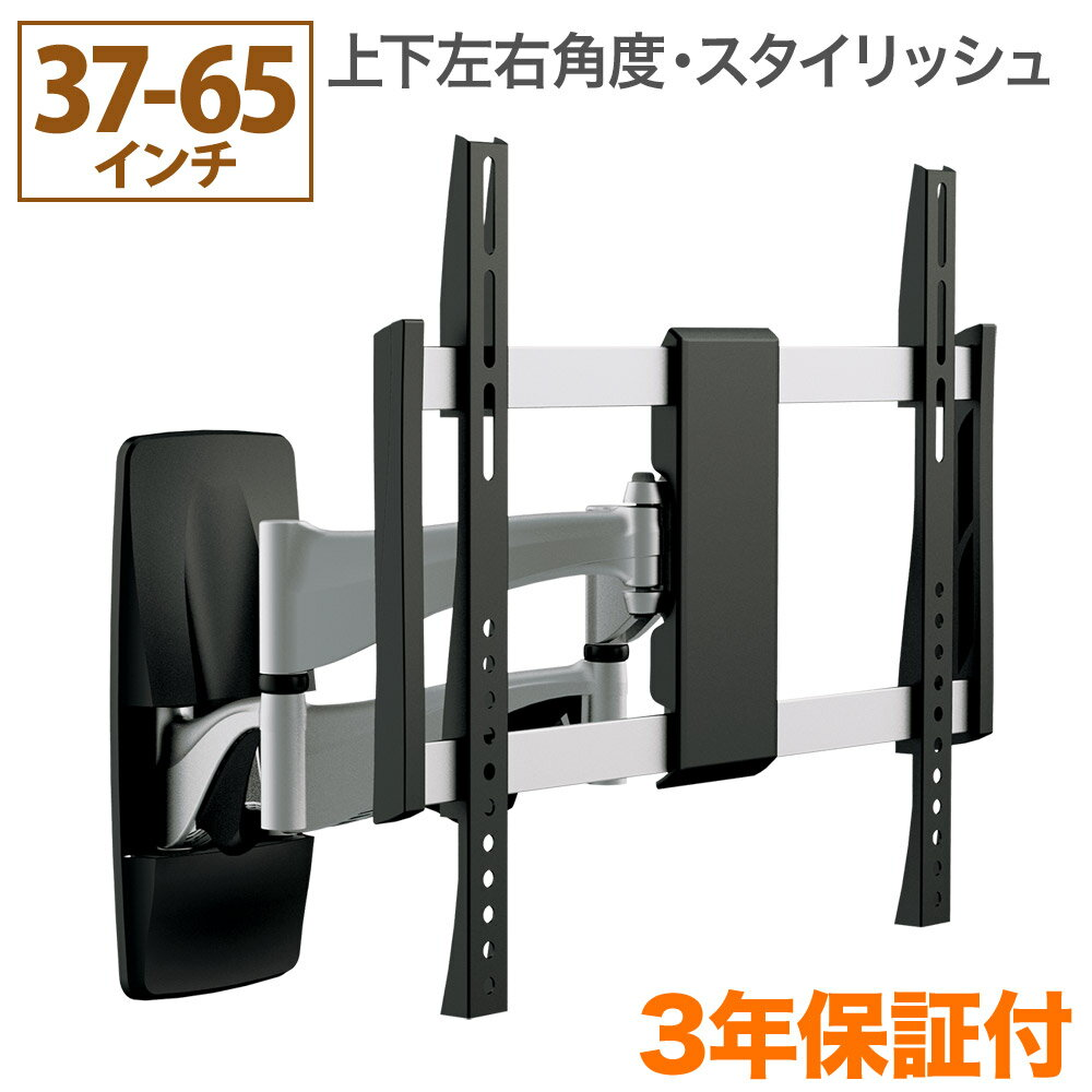 テレビ 壁掛け 金具 スタイリッシュアーム 37-65インチ対応 TVセッターアドバンス PA114 Mサイズ TVSADPA114MC