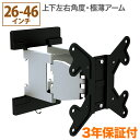 テレビ 壁掛け 金具 スリムアーム 26-46インチ対応 TVセッターアドバンス SA114 Sサイズ TVSADSA114S