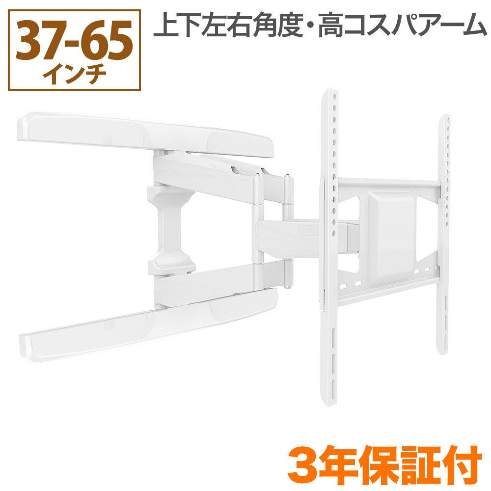 テレビ 壁掛け アーム式 37-65インチ対応 テレビ 壁掛け 金具 TVセッターフリースタイル VA126 Mサイズ