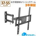 テレビ 壁掛け アーム式 37-55インチ対応 テレビ 壁掛け 金具 TVセッターフリースタイルLC113 Mサイズ TVSFRLC113MB