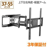 テレビ 壁掛け アーム式 37-55インチ対応 テレビ 壁掛け 金具 TVセッターフリースタイルLC126 Mサイズ TVSFRLC126MB