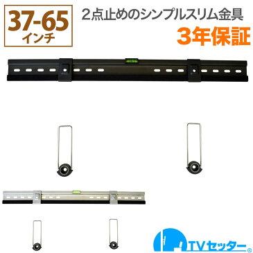 テレビ 壁掛け 金具 極薄設置 37-65インチ対応 TVセッタースリム GP103 Mサイズ ワイドバー TVSFXGP103L
