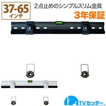 テレビ 壁掛け 金具 極薄設置 37-65インチ対応 TVセッタースリム GP103 Mサイズ TVSFXGP103M
