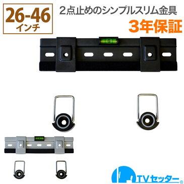 テレビ 壁掛け 金具 極薄設置 26-46インチ対応 TVセッタースリム GP103 Sサイズ TVSFXGP103S