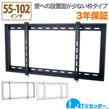 テレビ 壁掛け 金具 極薄設置 55-102インチ対応 TVセッタースリム GP104 Lサイズ TVSFXGP104L