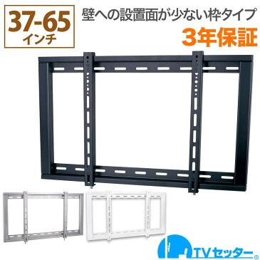 テレビ 壁掛け 金具 極薄設置 37-65インチ対応 TVセッタースリム GP104 Mサイズ TVSFXGP104M