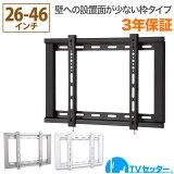 テレビ 壁掛け 金具 極薄設置 26-46インチ対応 TVセッタースリム GP104 Sサイズ TVSFXGP104S