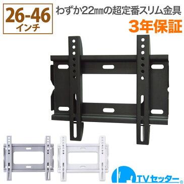 テレビ 壁掛け 金具 極薄設置 26-46インチ対応 TVセッタースリム1 Sサイズ TVSFXGP132S