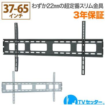 テレビ 壁掛け 金具 極薄設置 37-65インチ対応 TVセッタースリム1 Mサイズ ワイドプレート TVSFXGP132XL