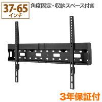 テレビ 壁掛け 収納スペース付き 37-65インチ対応 テレビ 壁掛け 金具 TVセッタースリムRK200 Mサイズ TVSFXRK200MB