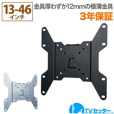 テレビ 壁掛け金具 極薄設置 13-46インチ対応 TVセッタースリム VS114 SS/Sサイズ TVSFXVS114
