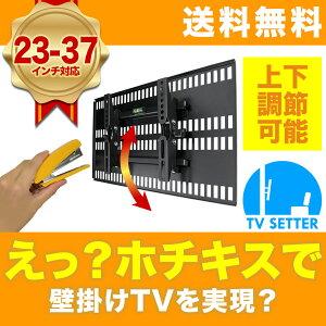 STARPLATINUM TVセッター 壁掛けテレビ 壁掛け金具 ホチキス設置 23-37インチ対応 TVセッター壁美人TI100 Sサイズ TVSKBTI100S