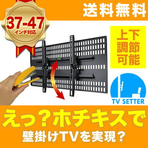 STARPLATINUM TVセッター 壁掛けテレビ 壁掛け金具 ホチキス設置 37-47インチ対応 TVセッター壁美人TI200 Mサイズ TVSKBTI200M