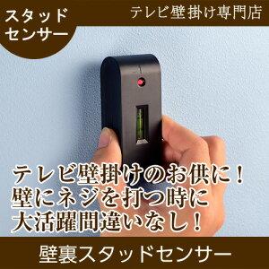 クーポン センサー セッタースタッドセンサー