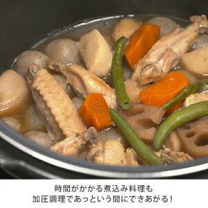 時間がかかる煮込み料理も加圧調理であっという間にできあがる!
