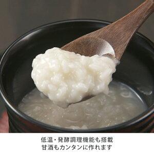 低温・発酵調理機能も搭載甘酒もカンタンに作れます
