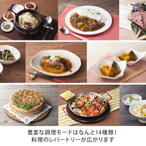 豊富な調理モードはなんと14種類!料理のレパートリーが広がります