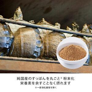 純国産のすっぽんを丸ごと※粉末化、栄養素を余すことなく摂れます※一部消化器官を除く