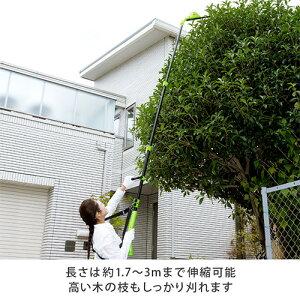 長さは約1.7〜3mまで伸縮可能高い木の枝もしっかり刈れます