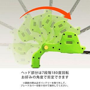 ヘッド部分は7段階180度回転お好みの角度で剪定できます※調節の際は必ずバッテリーを取り外して、ブレードカバーを取り付けて操作してください。