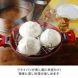 フライパンが蒸し器に早変わり!簡単に蒸し料理が楽しめます