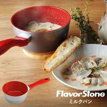 【公式】フレーバーストーン ミルクパン 16cm レッド 【tv-ya_dl】