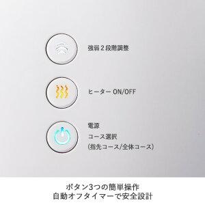強弱2段階調整ヒーターON/OFF電源コース選択(指先コース/全体コース)ボタン3つの簡単操作自動オフタイマーで安全設計